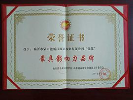 卫康集团颐康水业有限公司最具影响力品牌