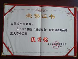 卫康集团颐康水业有限公司商品评选优秀奖