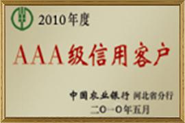 2010年度AAA级信用客户