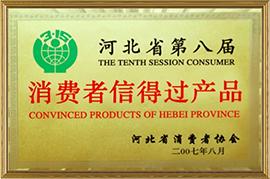 河北省第八届消费者信得过产品