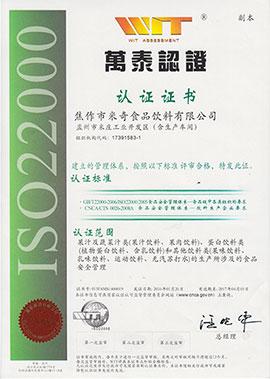 ISO9000认证书