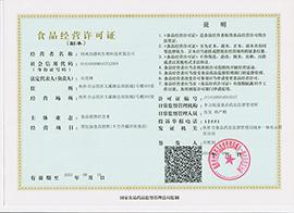 河南加德利生物科技有限公司食品经营许可证