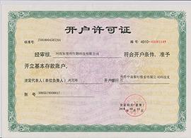 河南加德利生物科技有限公司开户许可证