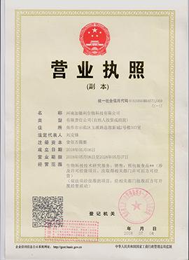 河南加德利生物科技有限公司 营业执照