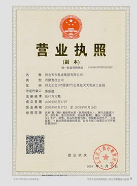 河北天天乳业集团有限公司营业执照