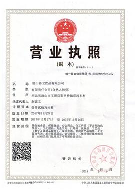 唐山养卫lehu国际app下载乐虎营业执照
