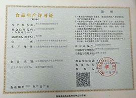 枣庄市康发食品有限公司全国运营中心食品生产许可证