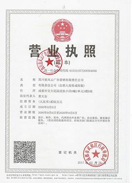四川风云广告营业执照