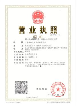 广东猫咖饮料乐虎体育乐虎营业执照