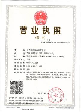 陕西红庆食品有限公司营业执照