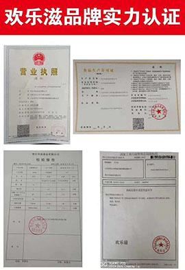 枣庄华高乐虎体育乐虎欢乐滋品牌实力认证