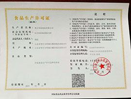 枣庄华高乐虎体育乐虎乐虎体育生产许可证