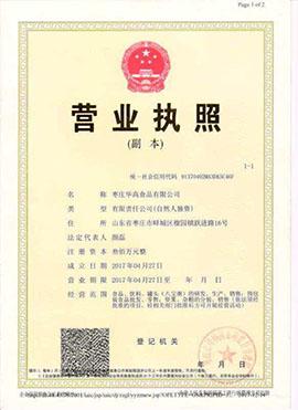 枣庄华高乐虎体育乐虎营业执照