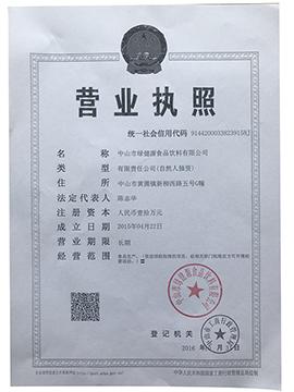 中山市绿健源乐虎体育饮料乐虎营业执照