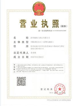 深圳福临门乐虎体育营业执照