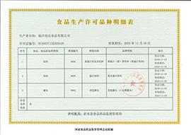 临沂尚友乐虎体育乐虎乐虎体育生产许可品种明细表