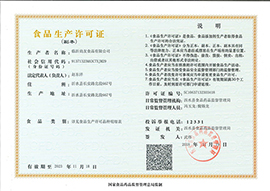 临沂尚友乐虎体育乐虎乐虎体育生产许可证