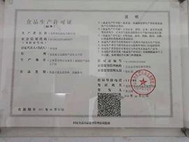 昆明荣屋食品有限公司食品生产许可证