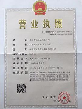 上海妙滋乐虎体育乐虎营业执照