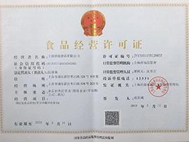 上海妙滋乐虎体育乐虎乐虎体育经营许可证