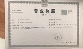 杭州(临沂)欣客乐虎体育乐虎营业执照