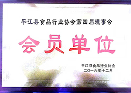 岳阳正味佳食品有限公司会员单位