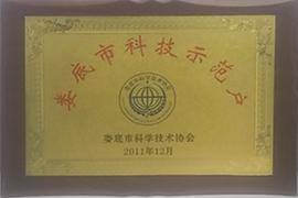 湖南肖老爷乐虎体育乐虎娄底科技示范户