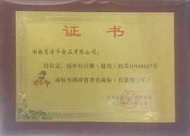湖南肖老爷乐虎体育乐虎证书