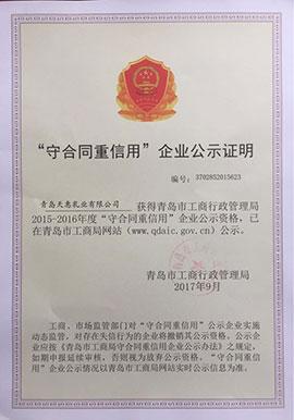 天惠乳业守合同重信用企业公示证明
