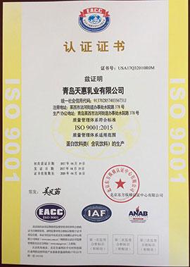 天惠乳业认证证书