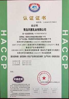 天惠乳业认证证书(植物蛋白类)