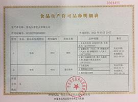 天惠乳业生产许可证明细表
