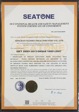 天惠乳业OHSAS18001职业健康安全认证