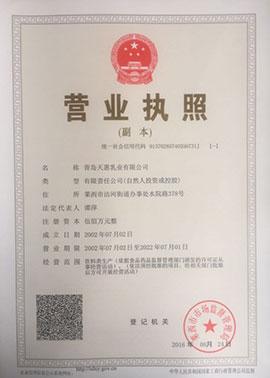 天惠乳业营业执照
