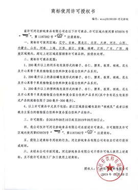 河北妙纯食品有限公司商标使用许可授权书