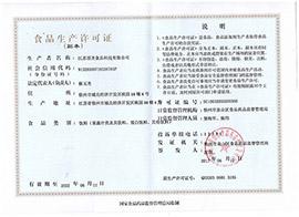 河北妙纯食品有限公司食品生产许可证