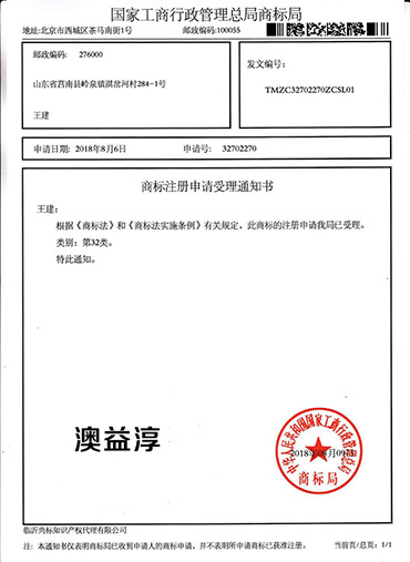 山东植牧-澳益淳商标注册申请受理通知书