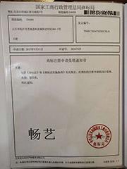 山东植牧-畅艺商标注册申请受理通知书