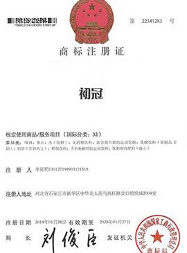 山东植牧-初冠商标注册证