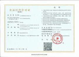 山东植牧-乐虎体育经营许可证