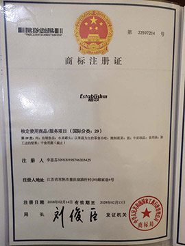 山东植牧-植牧商标注册证