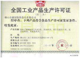 佛山市豪园饮料乐虎体育乐虎全国工业产品生产许可证