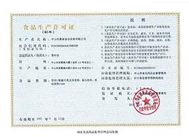 中山市惠康乐虎体育饮料乐虎乐虎体育生产许可证