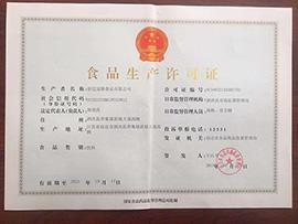 宿迁冠隆食品有限公司食品生产许可证