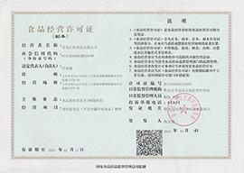 青岛庄娃乐虎体育乐虎乐虎体育经营许可证