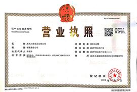 苏州入巷食品有限公司营业执照