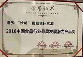 河南妙畅lehu国际app下载乐虎荣誉证书