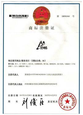 河南妙畅lehu国际app下载乐虎商标注册证