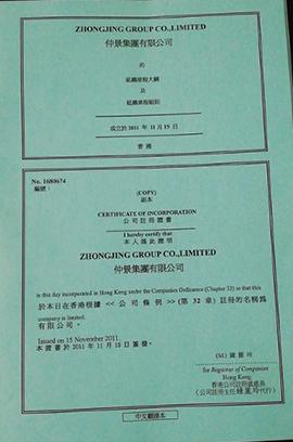 仲景集团公司注册证书
