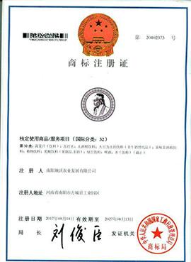 仲景集团商标注册证